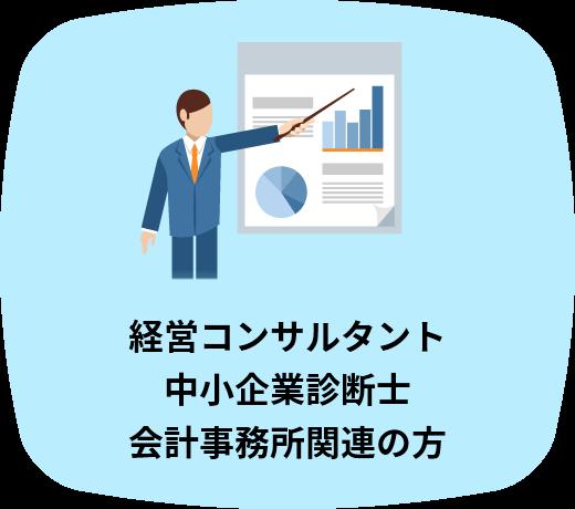 経営コンサルタント・中小企業診断士・会計事務所関連の方